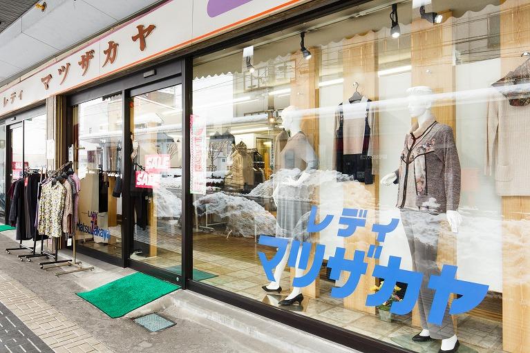 長野県大町市にある婦人服店「レディマツザカヤ」