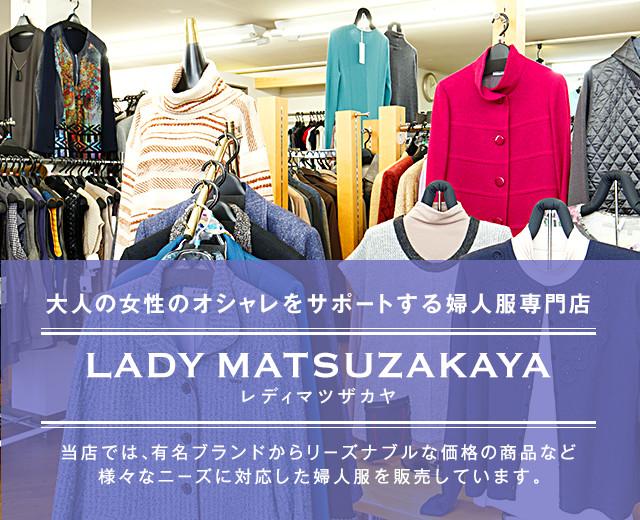 大人の女性のオシャレをサポートする 婦人服専門店 LADY MATSUZAKAYA レディマツザカヤ